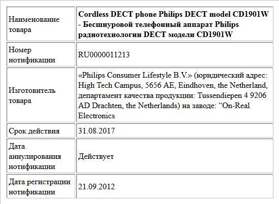 Cordless DECT phone  Philips DECT model CD1901W - Бесшнуровой телефонный аппарат Philips радиотехнологии DECT модели CD1901W