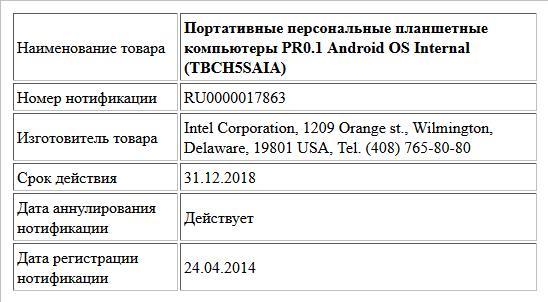 Портативные персональные планшетные компьютеры  PR0.1 Android OS Internal (TBCH5SAIA)