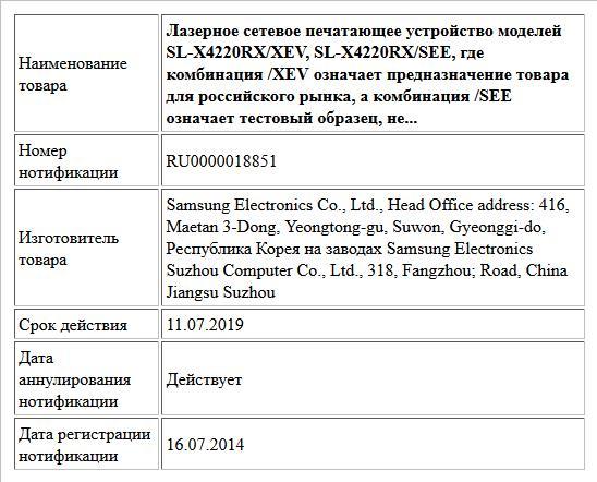 Лазерное сетевое печатающее устройство моделей SL-X4220RX/XEV, SL-X4220RX/SEE, где комбинация /XEV означает предназначение товара для российского рынка, а комбинация /SEE означает тестовый образец, не...
