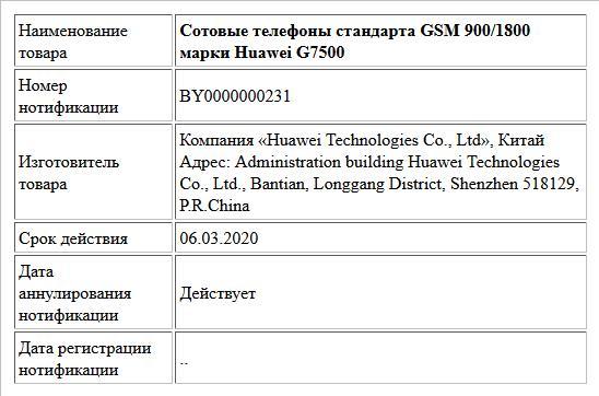 Сотовые телефоны стандарта GSM 900/1800 марки Huawei G7500