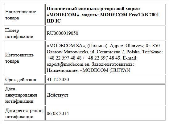 Планшетный компьютер торговой марки «MODECOM», модель:  MODECOM FreeTAB 7001 HD IC