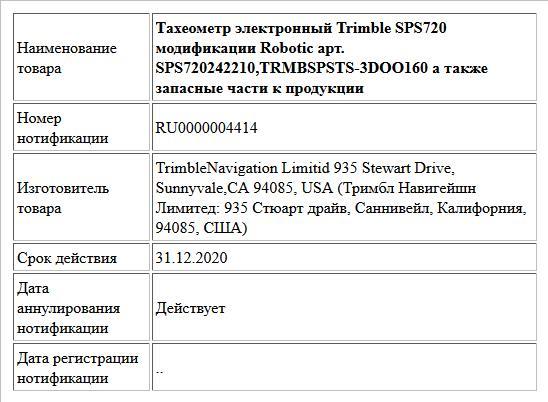 Тахеометр электронный Trimble SPS720 модификации Robotic арт. SPS720242210,TRMBSPSTS-3DOO160 а также запасные части к продукции