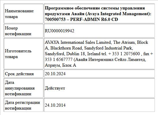 Программное обеспечение системы управления продуктами Авайя (Avaya Integrated Management): 700500753 – PERF-ADMIN R6.0 CD