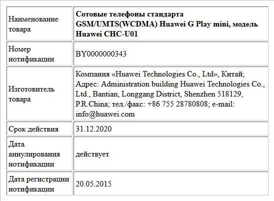 Сотовые телефоны стандарта GSM/UMTS(WCDMA) Huawei G Play mini, модель Huawei CHC-U01