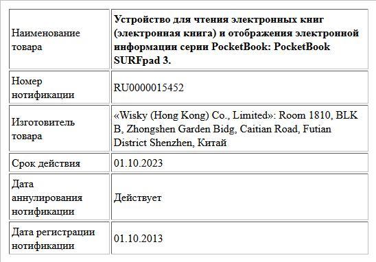 Устройство для чтения электронных книг (электронная книга) и отображения электронной информации серии PocketBook: PocketBook SURFpad 3.
