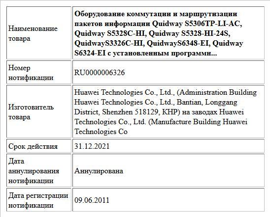Оборудование коммутации и маршрутизации пакетов информации Quidway S5306TP-LI-AC, Quidway S5328C-HI, Quidway S5328-HI-24S, QuidwayS3326C-HI, QuidwayS6348-EI, Quidway S6324-EI с установленным программн...