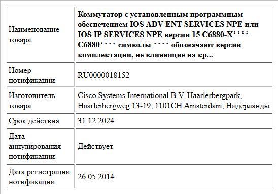 Коммутатор с установленным программным обеспечением IOS ADV ENT SERVICES NPE или  IOS IP SERVICES NPE версии 15 C6880-X**** C6880**** символы **** обозначают версии комплектации, не влияющие на кр...