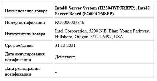 Intel® Server System (H2304WPJRBPP), Intel® Server Board (S2600CP4SPP)