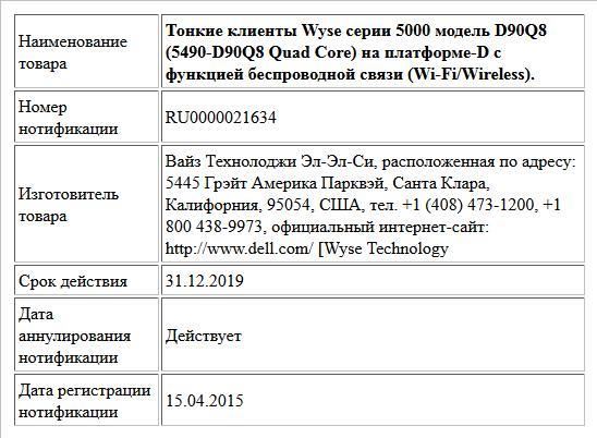 Тонкие клиенты Wyse серии 5000 модель D90Q8 (5490-D90Q8 Quad Core) на платформе-D с функцией беспроводной связи (Wi-Fi/Wireless).