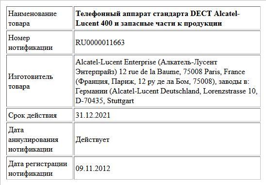 Телефонный аппарат стандарта DECT Alcatel-Lucent 400 и запасные части к продукции
