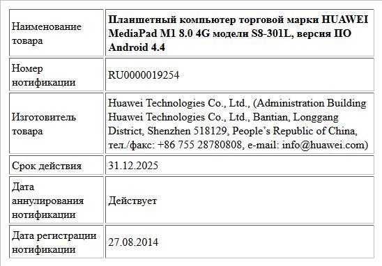 Планшетный компьютер торговой марки HUAWEI MediaPad M1 8.0 4G модели S8-301L, версия ПО Android 4.4
