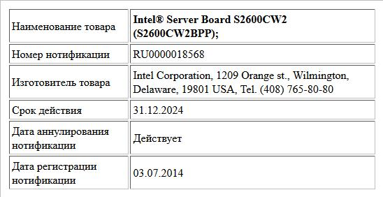 Intel® Server Board S2600CW2 (S2600CW2BPP);
