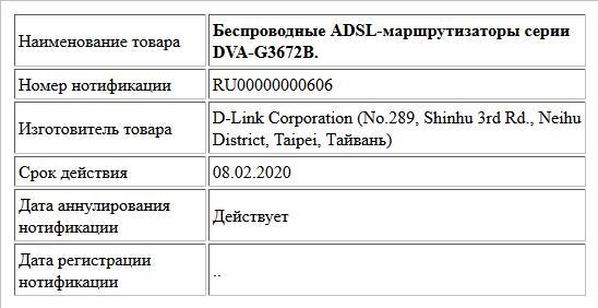 Беспроводные ADSL-маршрутизаторы серии  DVA-G3672B.