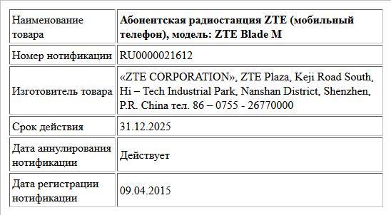 Абонентская радиостанция ZTE (мобильный телефон), модель: ZTE Blade  M