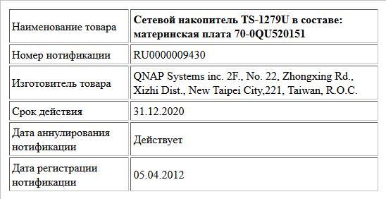 Сетевой накопитель TS-1279U в составе: материнская плата 70-0QU520151
