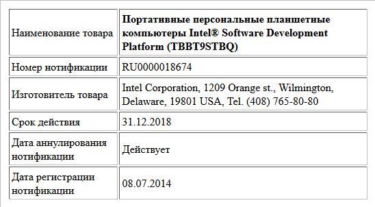 Портативные персональные планшетные компьютеры  Intel® Software Development Platform (TBBT9STBQ)