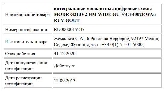 интегральные монолитные цифровые схемы MODR G213V2 HM WIDE GU 76CF4002P.WAu RUV GOUT
