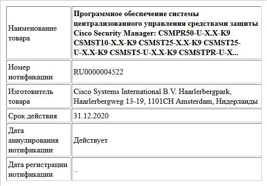Программное обеспечение системы централизованного управления средствами защиты Cisco Security Manager: CSMPR50-U-X.X-K9 CSMST10-X.X-K9 CSMST25-X.X-K9 CSMST25-U-X.X-K9 CSMST5-U-X.X-K9 CSMSTPR-U-X...