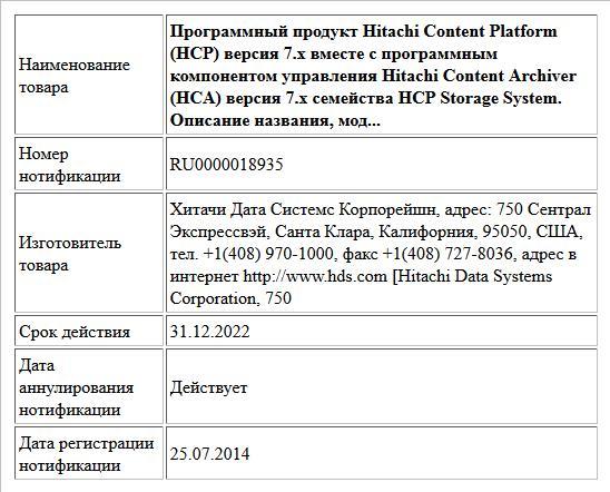 Программный продукт Hitachi Content Platform (HCP) версия 7.х вместе с программным компонентом управления Hitachi Content Archiver (HCA) версия 7.х семейства HCP Storage System. Описание названия, мод...
