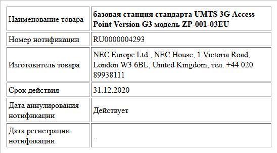 базовая станция стандарта UMTS 3G Access Point Version G3 модель ZP-001-03EU