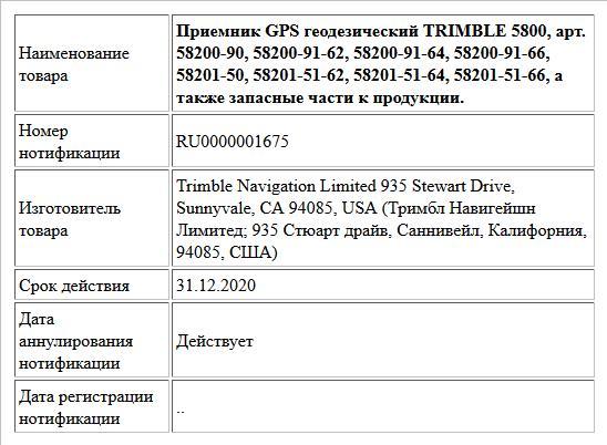 Приемник GPS геодезический TRIMBLE 5800, арт. 58200-90, 58200-91-62, 58200-91-64, 58200-91-66, 58201-50, 58201-51-62, 58201-51-64, 58201-51-66, а также запасные части к продукции.