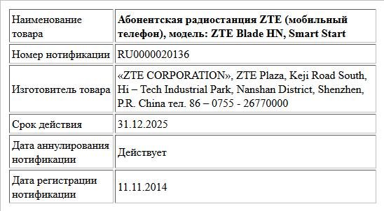 Абонентская радиостанция ZTE (мобильный телефон), модель: ZTE Blade HN, Smart Start