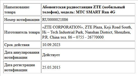 Абонентская радиостанция ZTE (мобильный телефон), модель: MTC SMART Run 4G