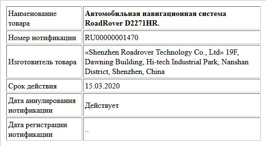 Автомобильная навигационная система RoadRover D2271HR.