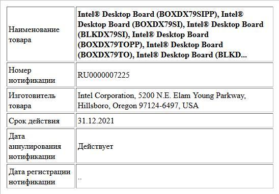 Intel® Desktop Board (BOXDX79SIPP), Intel® Desktop Board (BOXDX79SI), Intel® Desktop Board (BLKDX79SI), Intel® Desktop Board (BOXDX79TOPP), Intel® Desktop Board (BOXDX79TO), Intel® Desktop Board (BLKD...