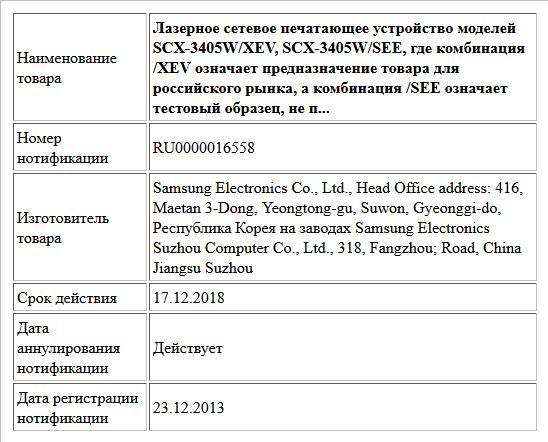 Лазерное сетевое печатающее устройство моделей SCX-3405W/XEV, SCX-3405W/SEE, где комбинация /XEV означает предназначение товара для российского рынка, а комбинация /SEE означает тестовый образец, не п...