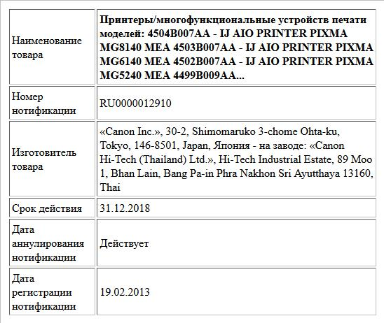 Принтеры/многофункциональные устройств печати моделей: 4504B007AA - IJ AIO PRINTER PIXMA MG8140 MEA 4503B007AA - IJ AIO PRINTER PIXMA MG6140 MEA 4502B007AA - IJ AIO PRINTER PIXMA MG5240 MEA 4499B009AA...