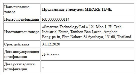 Преламинат с модулем MIFARE 1k/4k.