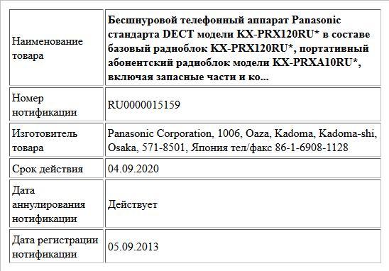 Бесшнуровой телефонный аппарат Panasonic стандарта DECT модели KX-PRX120RU* в составе базовый радиоблок KX-PRX120RU*, портативный абонентский радиоблок модели KX-PRXA10RU*, включая запасные части и ко...