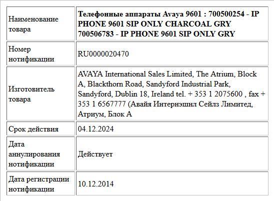 Телефонные аппараты Avaya 9601 : 700500254 - IP PHONE 9601 SIP ONLY CHARCOAL GRY 700506783 - IP PHONE 9601 SIP ONLY GRY