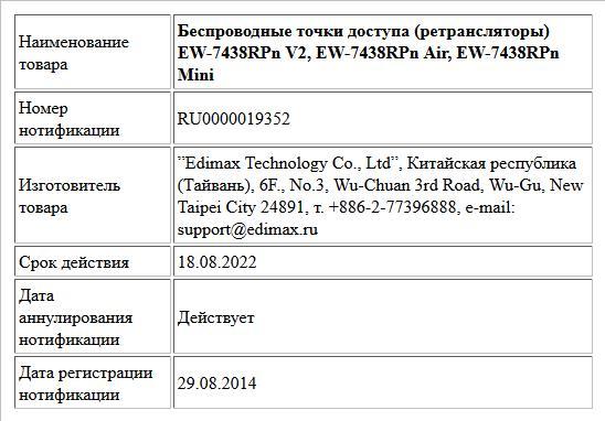 Беспроводные точки доступа (ретрансляторы) EW-7438RPn V2, EW-7438RPn Air, EW-7438RPn Mini