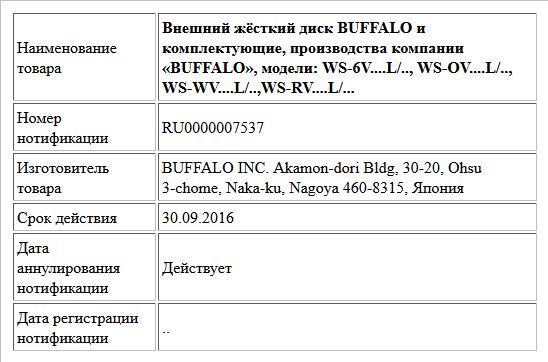 Внешний жёсткий диск BUFFALO и комплектующие, производства компании «BUFFALO», модели: WS-6V....L/.., WS-OV....L/.., WS-WV....L/..,WS-RV....L/...