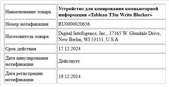 Устройство для копирования компьютерной информации «Tableau T3iu Write Blocker»