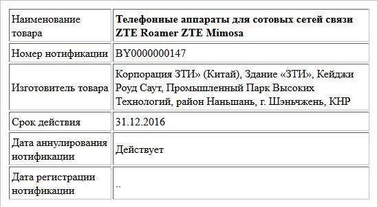 Телефонные аппараты для сотовых сетей связи ZTE Roamer ZTE Mimosa
