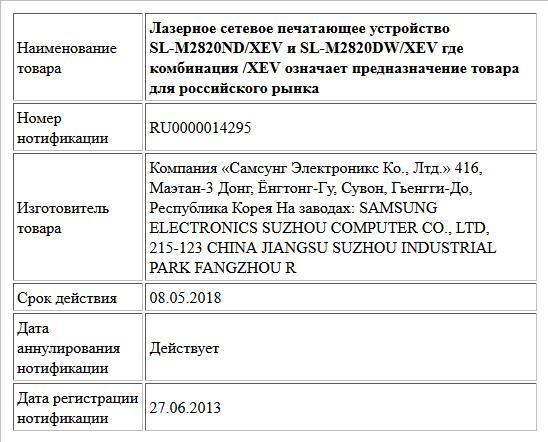 Лазерное сетевое печатающее устройство SL-M2820ND/XEV и SL-M2820DW/XEV где комбинация /XEV означает предназначение товара для российского рынка