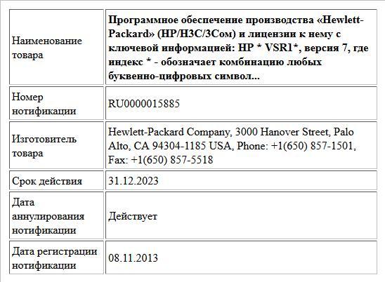 Программное обеспечение производства «Hewlett-Packard» (НР/Н3С/3Сом) и лицензии к нему с ключевой информацией: HP * VSR1*, версия 7, где индекс * - обозначает комбинацию любых буквенно-цифровых символ...