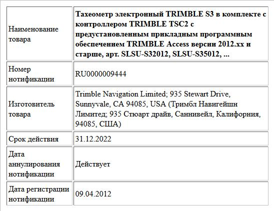 Тахеометр электронный TRIMBLE S3 в комплекте с контроллером TRIMBLE TSC2 с предустановленным прикладным программным обеспечением TRIMBLE Access версии 2012.xx и старше, арт. SLSU-S32012, SLSU-S35012, ...