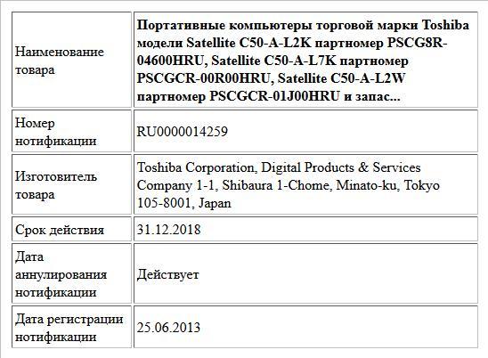 Портативные компьютеры торговой марки Toshiba модели Satellite C50-A-L2K партномер PSCG8R-04600HRU, Satellite C50-A-L7K партномер PSCGCR-00R00HRU, Satellite C50-A-L2W партномер PSCGCR-01J00HRU и запас...