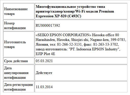Многофункциональное устройство типа принтер/сканер/копир/Wi-Fi модели Premium Expression XP-820 (C492C)