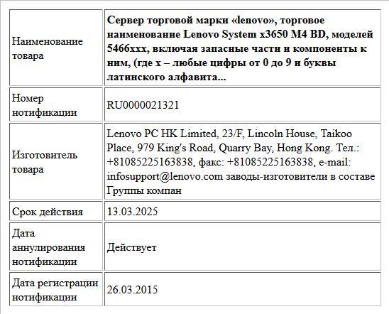 Сервер торговой марки «lenovo»,  торговое наименование Lenovo System x3650 M4 BD, моделей 5466xxx, включая запасные части и компоненты к ним, (где х – любые цифры от 0 до 9 и буквы латинского алфавита...
