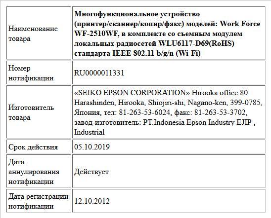 Многофункциональное устройство (принтер/сканнер/копир/факс) моделей: Work Force WF-2510WF, в комплекте со съемным модулем локальных радиосетей WLU6117-D69(RoHS) стандарта IEEE 802.11 b/g/n (Wi-Fi)