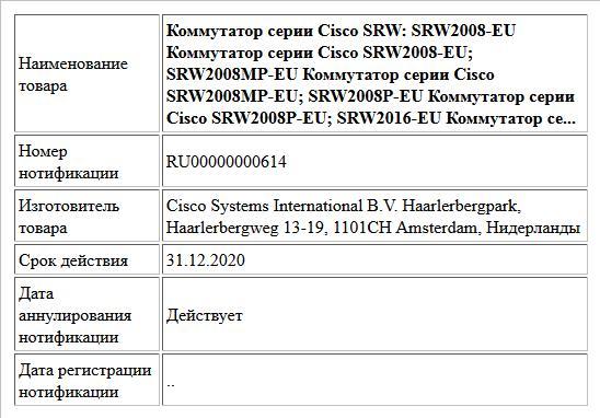 Коммутатор серии Cisco SRW: SRW2008-EU Коммутатор серии Cisco SRW2008-EU; SRW2008MP-EU Коммутатор серии Cisco SRW2008MP-EU; SRW2008P-EU Коммутатор серии Cisco SRW2008P-EU; SRW2016-EU Коммутатор се...