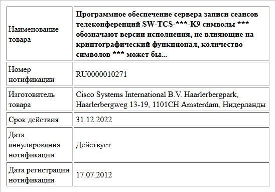 Программное обеспечение сервера  записи сеансов телеконференций SW-TCS-***-K9 символы *** обозначают версии исполнения, не влияющие на криптографический функционал, количество символов *** может бы...