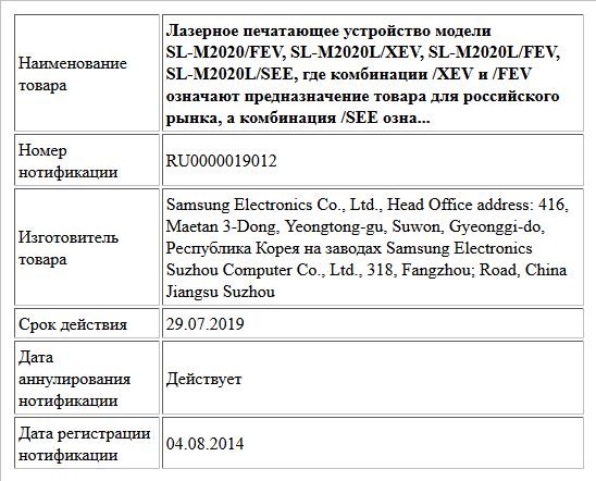 Лазерное печатающее устройство модели SL-M2020/FEV, SL-M2020L/XEV, SL-M2020L/FEV, SL-M2020L/SEE, где комбинации /XEV и /FEV означают предназначение товара для российского рынка, а комбинация /SEE озна...