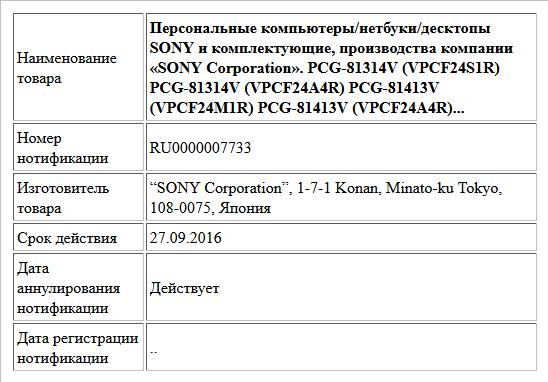 Персональные компьютеры/нетбуки/десктопы SONY и комплектующие, производства компании «SONY Corporation». PCG-81314V (VPCF24S1R) PCG-81314V (VPCF24A4R) PCG-81413V (VPCF24M1R) PCG-81413V (VPCF24A4R)...