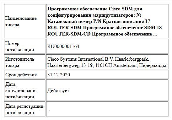 Программное обеспечение Cisco SDM для конфигурирования маршрутизаторов: № Каталожный номер P/N Краткое описание 17  ROUTER-SDM Программное обеспечение SDM 18  ROUTER-SDM-CD Программное обеспечение ...